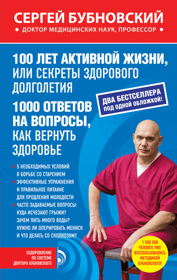 занимательное описание в книге Сергей Бубновский