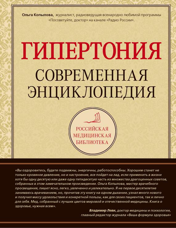 Ольга Копылова бесплатно
