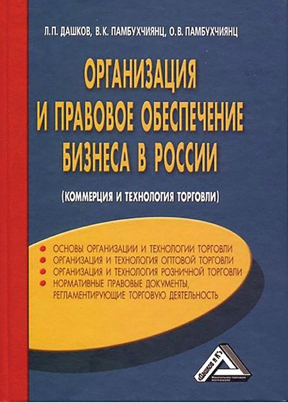 Ольга Памбухчиянц Организация и правовое обеспечение бизнеса в России