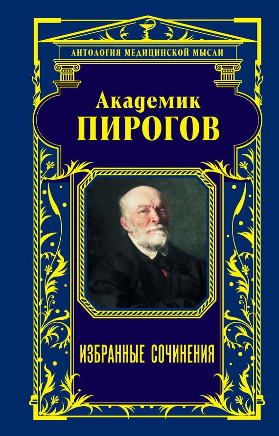 Н.И. Пирогов бесплатно