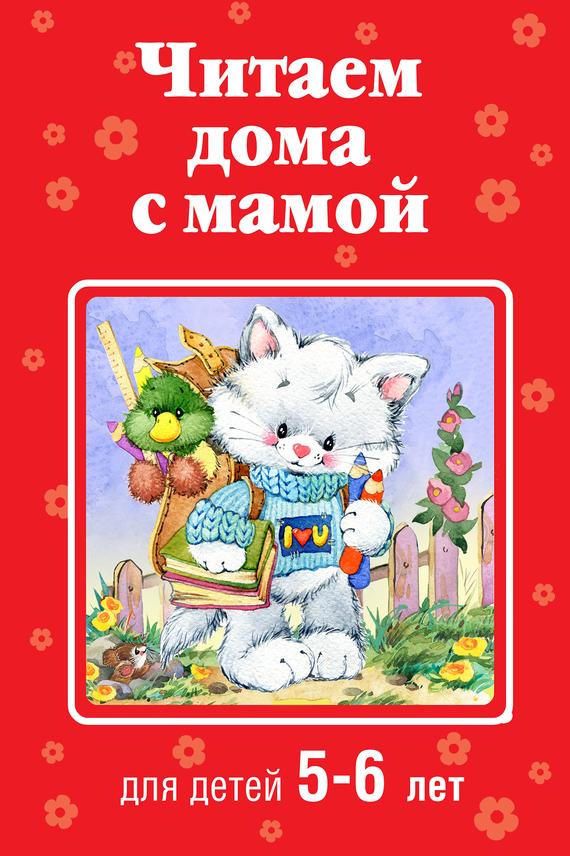 обложка электронной книги Читаем дома с мамой. Для детей 5-6 лет