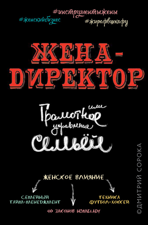 Обложка книги Жена – директор, или грамотное управление семьей, автор Сорока, Дмитрий