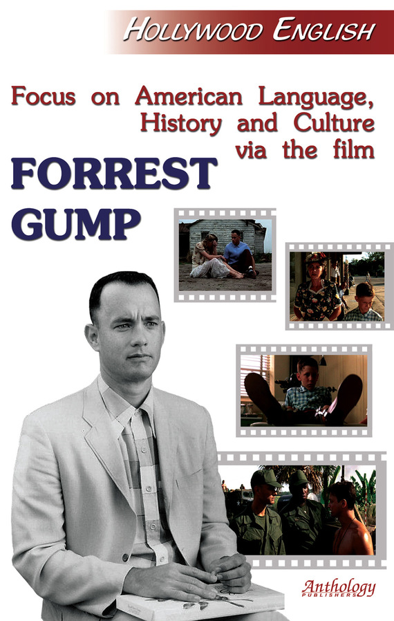 Е. В. Пичугина Focus on American Language, History and Culture via the Film Forrest Gump j e smyth hollywood and the american historical film