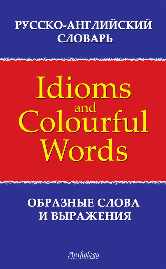 Л. Ф. Шитова Русско-английский словарь образных слов и выражений (Idioms & Colourful Words) л ф шитова proper name idioms and their origins словарь именных идиом