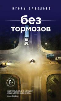 Савельев, Игорь  - Без тормозов (сборник)