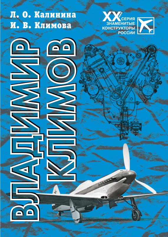 Л. О. Калинина Владимир Климов савицкий е я дракон мемуары маршала авиации