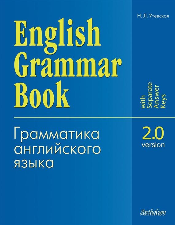 Скачать English Grammar Book. Version 2.0 (Грамматика английского языка. Версия 2.0). Учебное пособие быстро