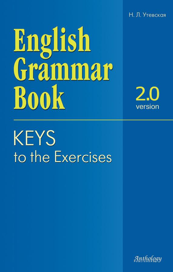 Н. Л. Утевская English Grammar Book. Version 2.0. Keys to the Exercises. (Ключи к упражнениям учебного пособия) сост утевская н л english