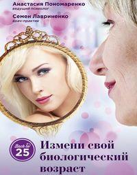 Пономаренко, Анастасия  - Измени свой биологический возраст. Back to 25