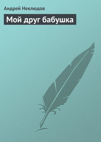 Неклюдов, Андрей  - Мой друг бабушка