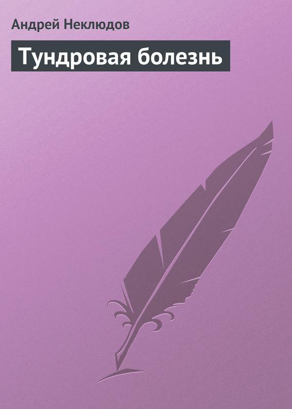 Андрей Неклюдов Тундровая болезнь буайе паскаль объясняя религию природа религиозного мышления