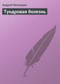 Неклюдов, Андрей  - Тундровая болезнь