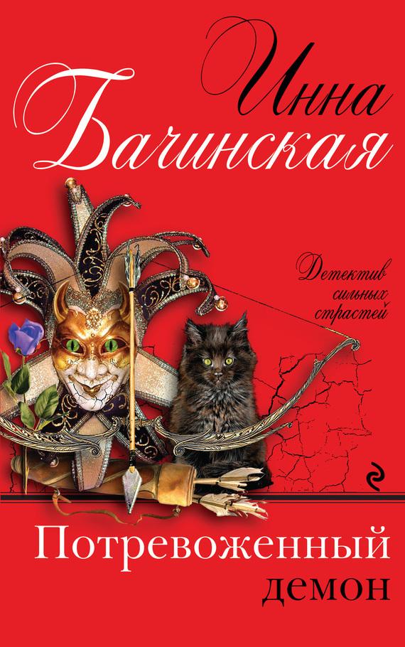 бесплатно Потревоженный демон Скачать Инна Бачинская