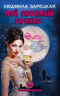 Зарецкая, Людмила  - Мой любимый сфинкс