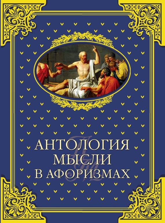 Антология мысли в афоризмах от ЛитРес