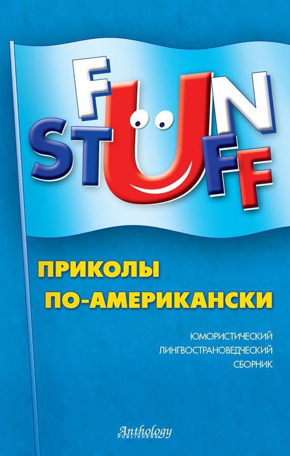 Fun Stuff. Приколы по-американски. Юмористический лингвострановедческий сборник ( Отсутствует  )