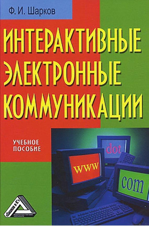 Феликс Шарков Интерактивные электронные коммуникации какую симку в андорре для интернета