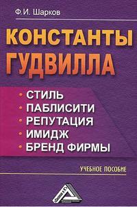 Шарков, Феликс  - Константы гудвилла: стиль, паблисити, репутация, имидж и бренд фирмы