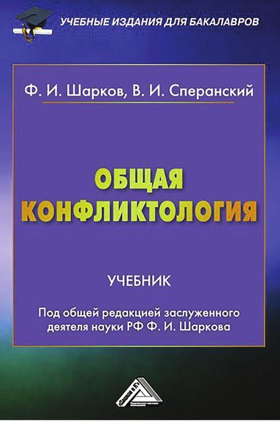 Владимир Сперанский Общая конфликтология