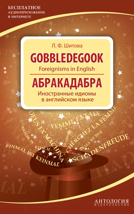 Gobbledegook.