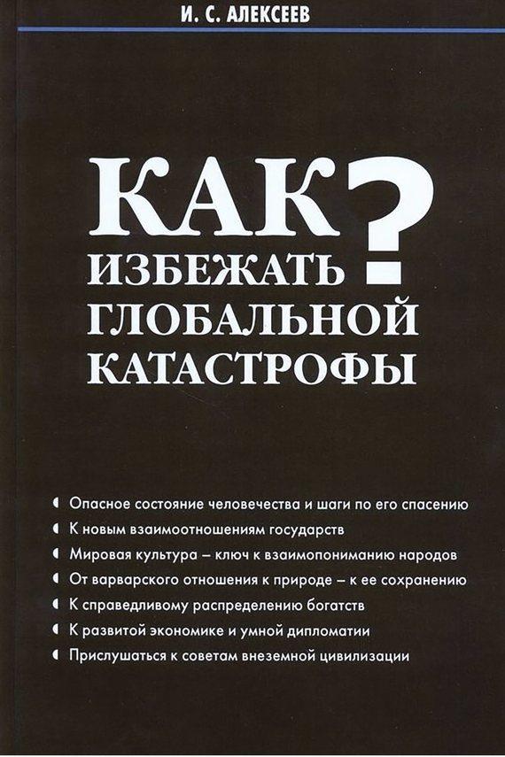 Скачать Иван Алексеев бесплатно Как избежать глобальной катастрофы