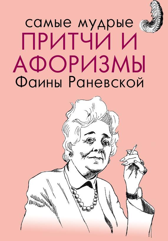 занимательное описание в книге Фаина Раневская