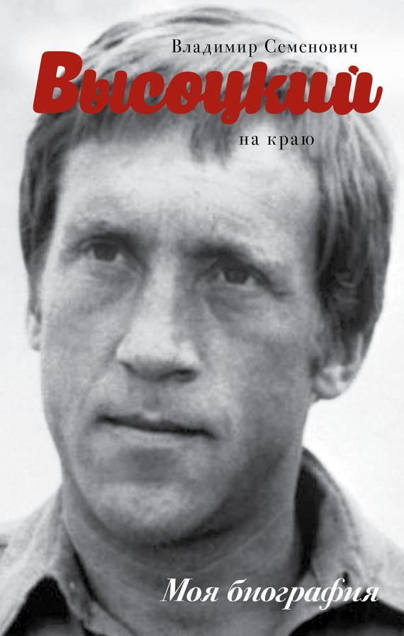 Юрий Сушко Высоцкий. На краю высоцкий