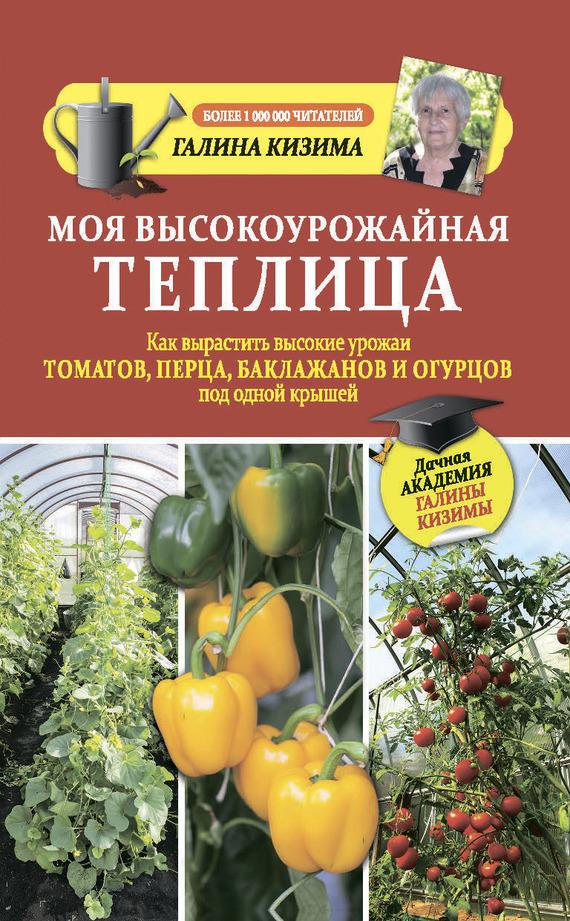 Электронная книга Моя высокоурожайная теплица. Как вырастить высокие урожаи томатов, перца, баклажанов и огурцов под одной крышей