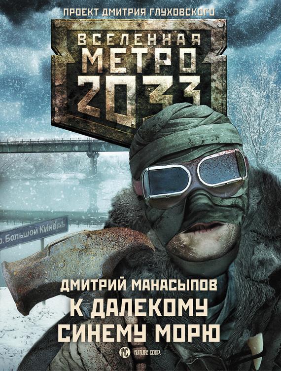 Дмитрий Манасыпов бесплатно