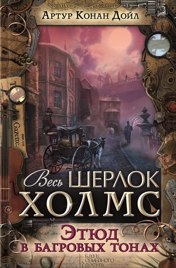 Скачать все книги про шерлока холмса fb2