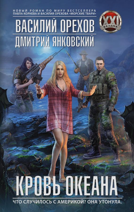 Дмитрий Янковский Кровь океана дмитрий янковский знак пути