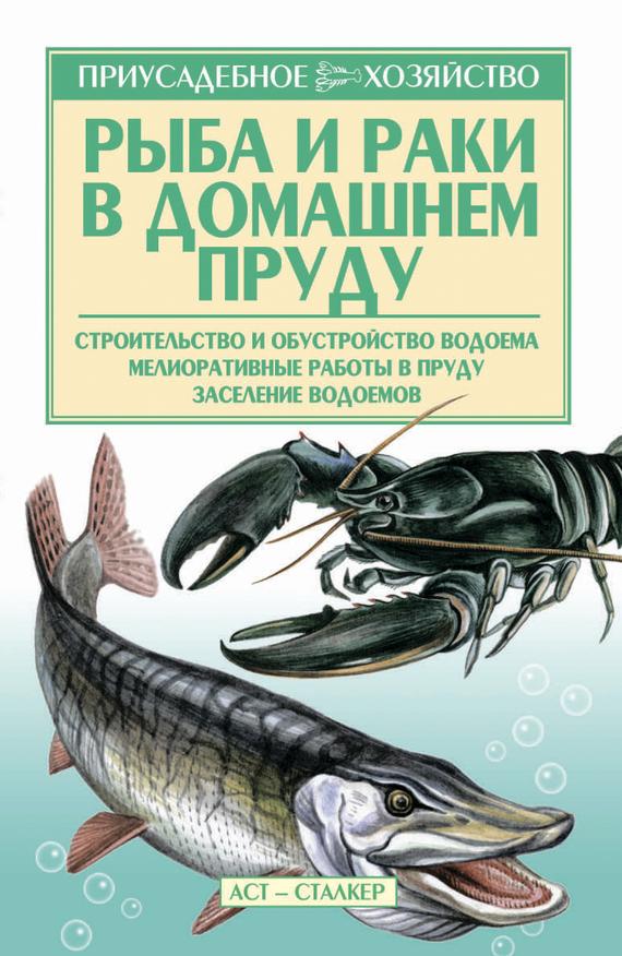 Александр Снегов Рыба и раки. Технология разведения установка замкнутого водоснабжения для выращивания рыбы стоимость