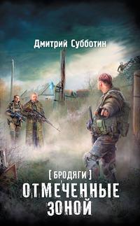 Субботин, Дмитрий  - Бродяги. Отмеченные Зоной (сборник)