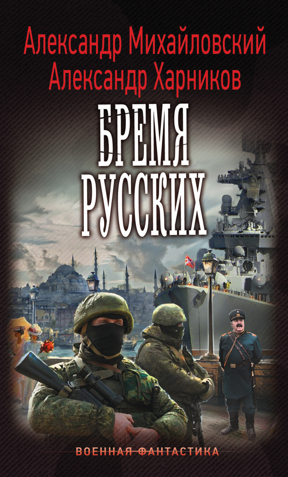Александр Михайловский Бремя русских