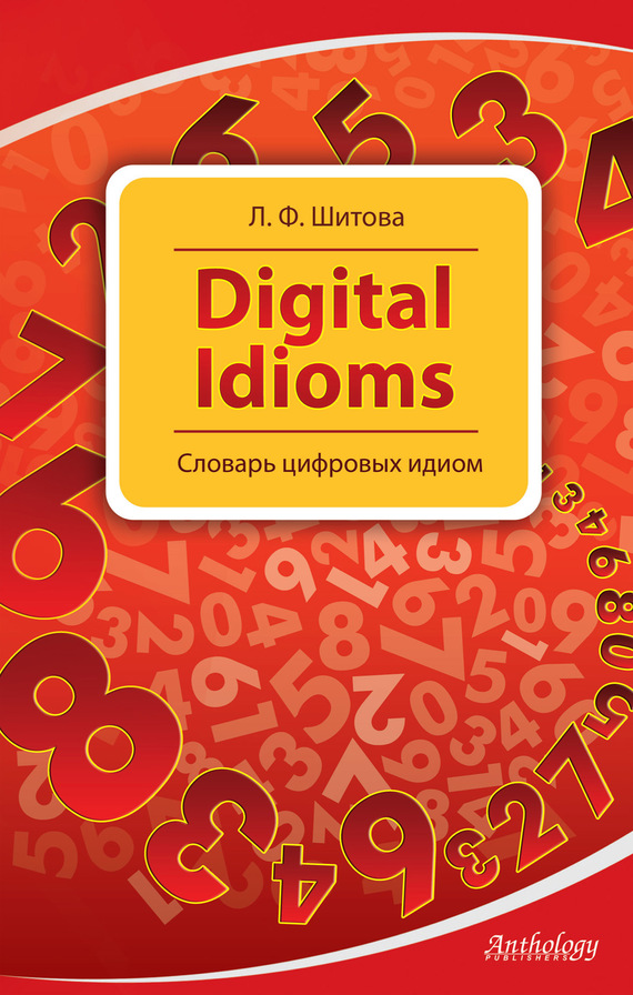 Л. Ф. Шитова Digital Idioms. Словарь цифровых идиом л ф шитова proper name idioms and their origins словарь именных идиом