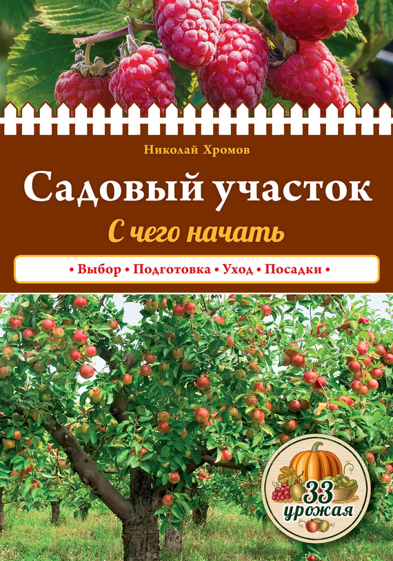 Николай Хромов Садовый участок. С чего начать куплю земельный участок под строительство кемерово южный