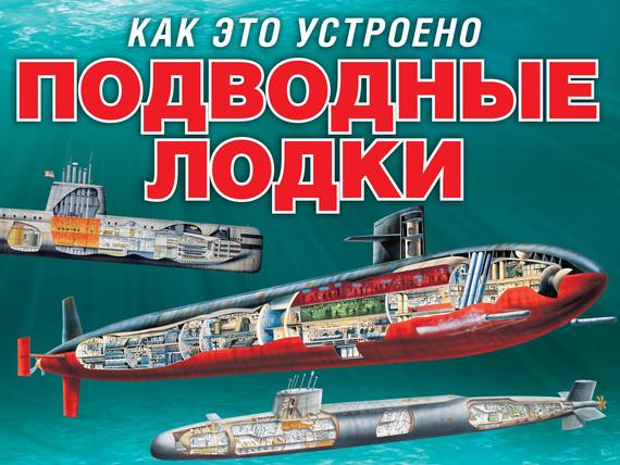 Отсутствует Подводные лодки подводная лодка подводная лодка f301 угол клапан красоты