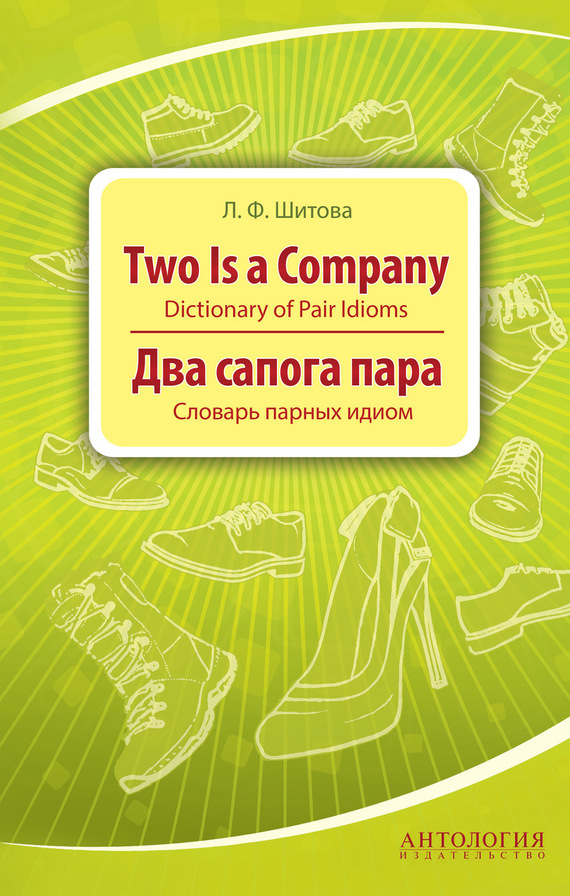 Two is a Company. Dictionary of Pair Idioms. Два сапога пара. Словарь парных идиом