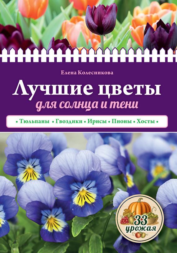 Е. Г. Колесникова Лучшие цветы для солнца и тени пушка тепловая ballu bkx 5 3000вт 250куб м ч