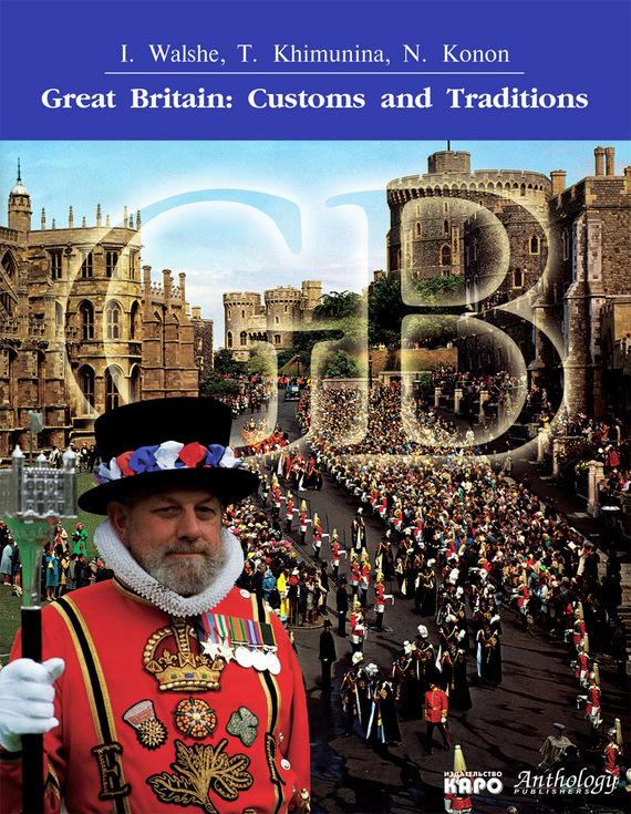 И. А. Уолш Great Britain. Customs and Traditions. Великобритания. Обычаи и традиции л а ласица great britain geography politics culture