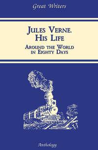 Пиар, К. О.  - Жизнь Жюля Верна (Jules Verne. His Life)