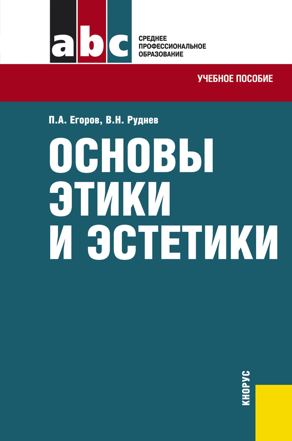 Владимир Руднев, Павел Егоров - Основы этики и эстетики