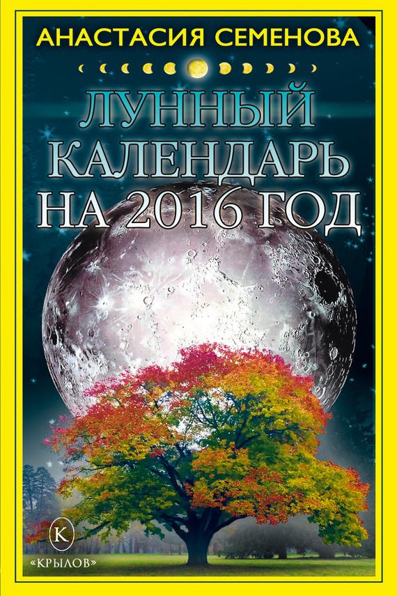 Анастасия Семенова Лунный календарь на 2016 год педагогическая москва справочник календарь на 1923 год