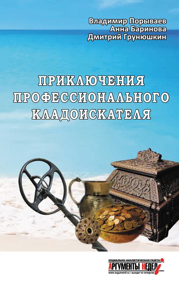 Владимир Порываев, Дмитрий Грунюшкин - Приключения профессионального кладоискателя