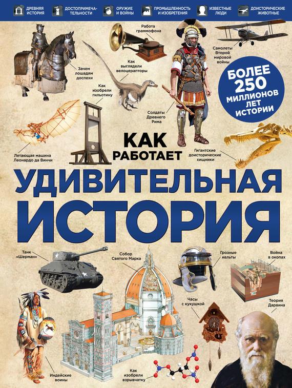 обложка электронной книги Удивительная история