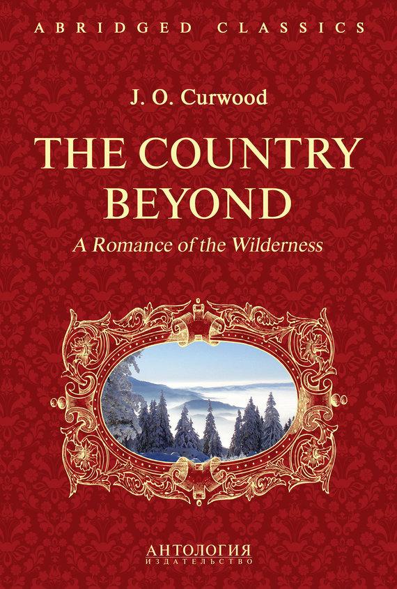 Джеймс Кервуд The Country Beyond. A Romance of the Wilderness. В дебрях Севера. Романтическая история сурового края