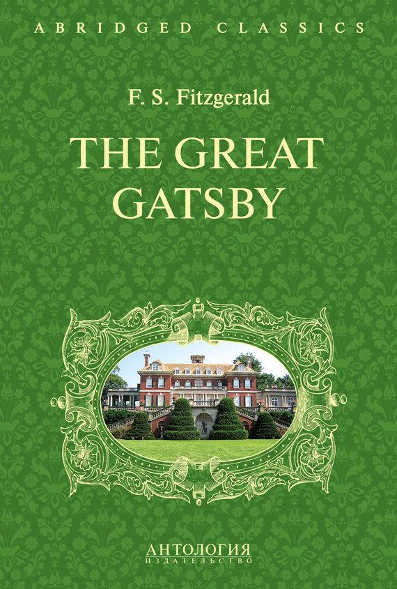 The great gatsby книга на английском скачать
