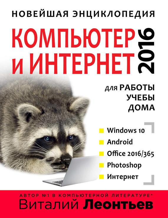 Виталий Леонтьев бесплатно