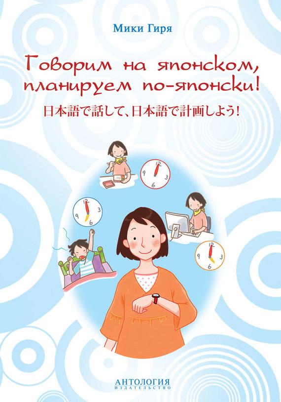 Говорим на японском, планируем по-японски! случается спокойно и размеренно