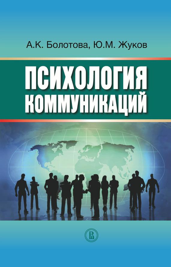 бесплатно А. К. Болотова Скачать Психология коммуникаций